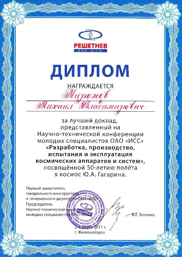 Железногорск_2011