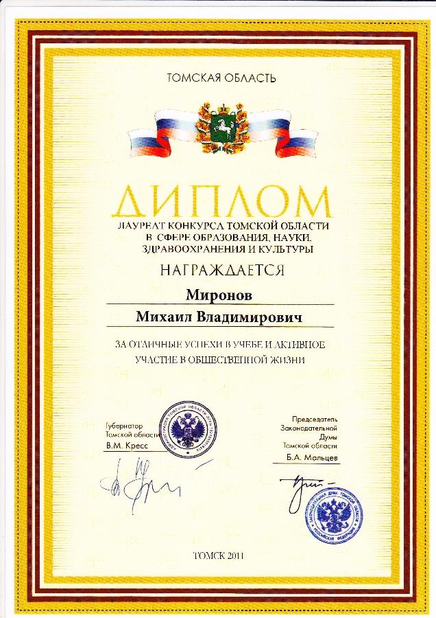 Лауреат ТО_2011