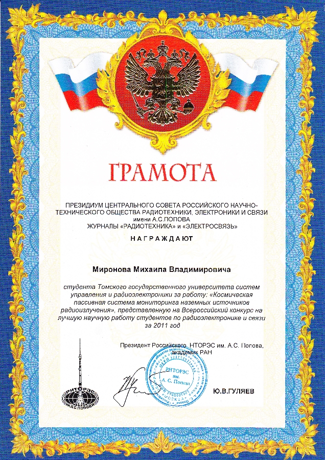 РНТОРЭС_2011
