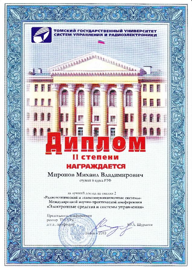 ЭССУ_ТУСУР_2011